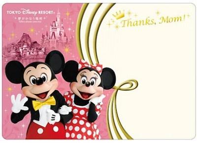 最高のサプライズに! ミッキー&ミニーがデザインされた、期間限定のサンキューカード