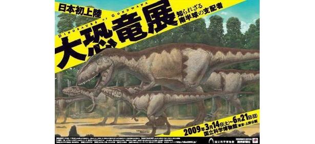 南半球の珍しい恐竜たちが上陸!