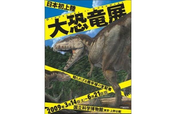 大迫力の恐竜たちに夢中になるはず