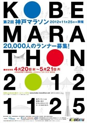 「第2回 神戸マラソン」は11/25(日)