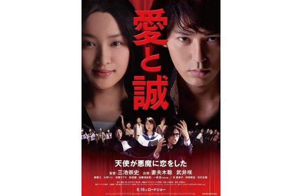 第65回カンヌ国際映画祭に公式選出された『愛と誠』