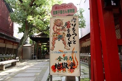 寺入口にあったレトロポップな看板