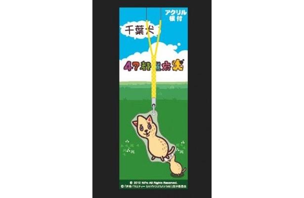 """【写真を見る】ピーナッツ風の""""千葉犬""""など 「47都道府犬」の爆笑画像はコチラから"""