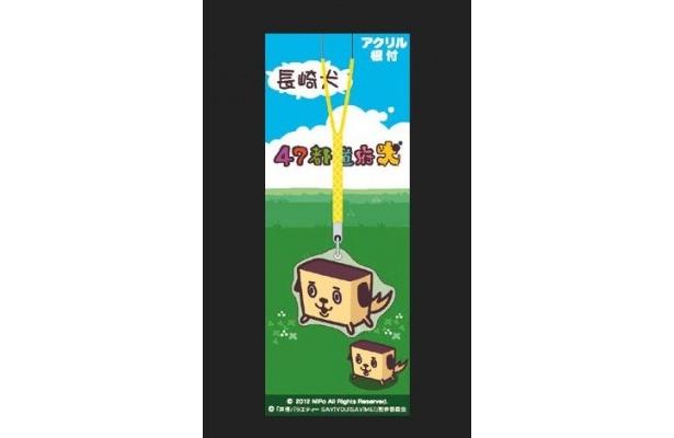 長崎犬。6月13日(水)、いよいよ「47都道府犬」のDVDも発売される!