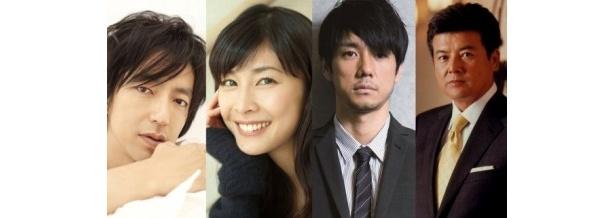 『ストロベリーナイト』に出演する、左から、大沢たかお、竹内結子、西島秀俊、三浦友和