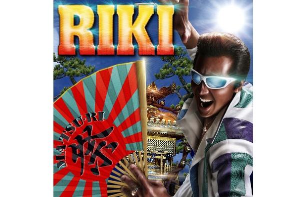 メジャー第1弾シングル「MA・TSU・RI」(DVD付)ジャケット