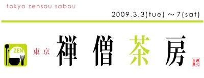 禅の世界を体験できる「東京禅僧茶房」