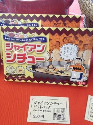 ジャイアンシチュー復活(1200円)