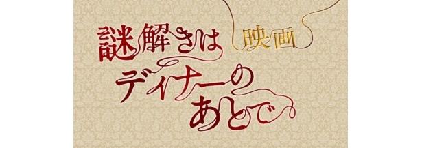 映画『謎解きはディナーのあとで』は2013年公開