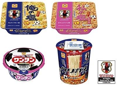 マルちゃんからサッカー日本代表コラボ麺が7/2(月)と7/16(月)に発売