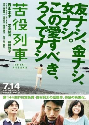 九州限定企画!「苦役コン」7月8日(日)開催へ