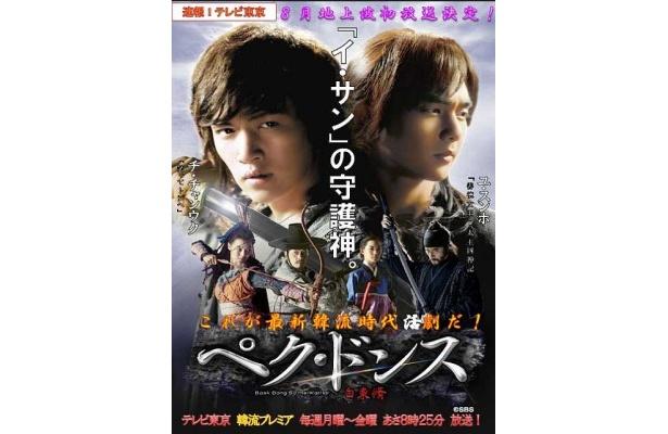 テレビ東京で8月から放送が決定した「ペク・ドンス」