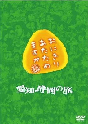 「おにぎりあたためますか 愛知・静岡の旅」ジャケット