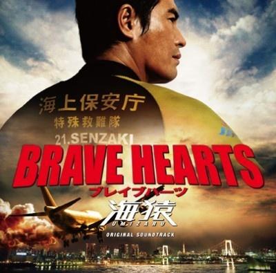 映画「BRAVE HEARTS 海猿」のサントラ