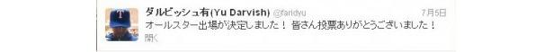 自身のtwitterにて、オールスター出場決定の報告とファンへの感謝を述べるダルビッシュ投手