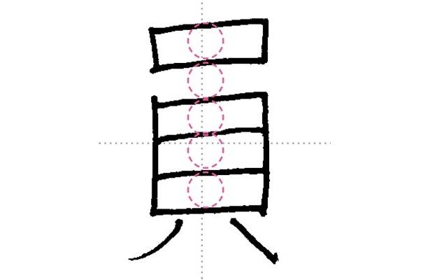 金運UP編2は「員」。等間隔、平行なほど計画性が高いことを表す。それぞれの空間が均等かつ、文字全体が平行でない人は、ルールを守ったり計画通りに物事を進めるのが苦手な一面も