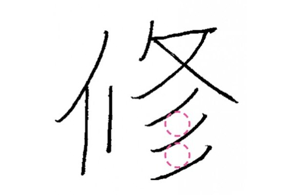 同じく「修」の文字で、ナナメ線を等間隔で平行に書ける人は自分で決めたルールに忠実なタイプ。ケンカでは冷静な理論で相手を攻める傾向あり