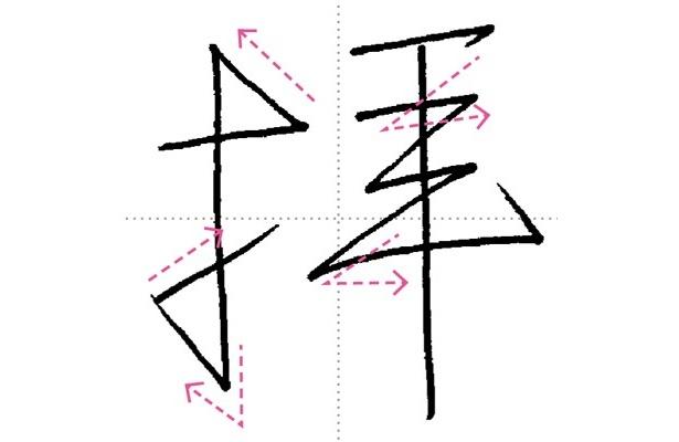恋愛編の「拝」。線と線が繋がるように書き進める文字は、集中力があり迷わず先へ進む積極的な行動力を示し、自信をUPさせてくれる。織田信長もこのような字だったとか