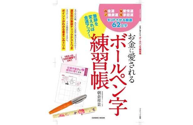 Cosmic mook「お金に愛される ボールペン字練習帳」コスミック出版 1200円(税込)