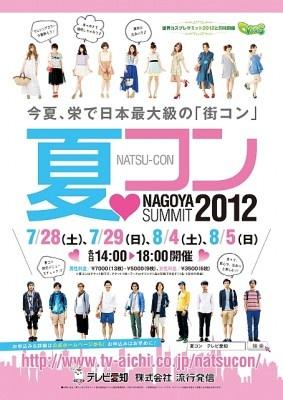 """4日間にわたって開催される日本最大級の""""街コン""""が名古屋・栄エリアで開催"""