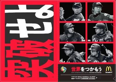 「WBC 日本代表応援ファイル」イメージ、6選手集合