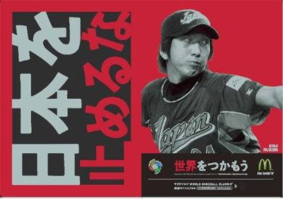 藤川 球児(ふじかわ きゅうじ/阪神タイガース)