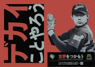 松坂 大輔(まつざか だいすけ/ボストン・レッドソックス)