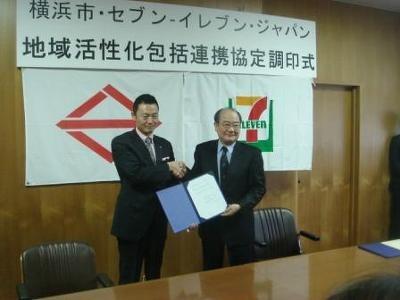 中田 宏・横浜市長と山口俊郎・セブン-イレブン・ジャパン代表取締役社長が協定書にサイン