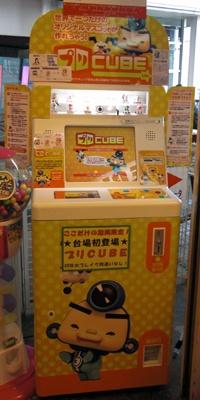設置場所はお台場のデックス東京ビーチ内「台場一丁目商店街」