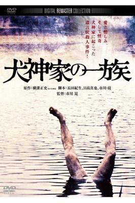 「犬神家の一族(1976年) デジタル・リマスター版」DVD発売中¥2940(税込)、発売・販売:角川書店