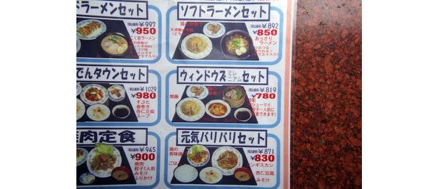 「餃子の王将 日本橋でんでんタウン店」にて。ウインドウズ〜って、ネーミング勝ち!