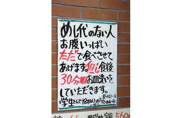 「餃子の王将 出町店」の店頭の貼紙。苦学生を救う優しいサービスなのだ
