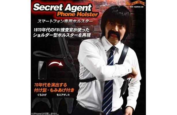通販サイト「にぎわい商店」で発売中の「Secret Agent Phone Holster(シークレットエージェントフォンホルスター)」(1980円)