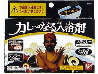 カレー好きなら一度はカレーにみたいはず!?「カレーなる入浴剤 大辛カレー」 販売元/バンダイ