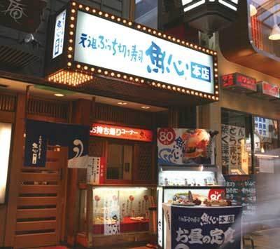 価格と味に厳しい関西で、行列のできる寿司チェーン(元祖ぶっち切り寿司 魚心 新宿総本店)