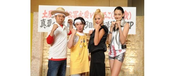 「無人島0円生活」に挑戦するよゐこ・有野晋哉、濱口優、土屋アンナ、冨永愛(写真左から)