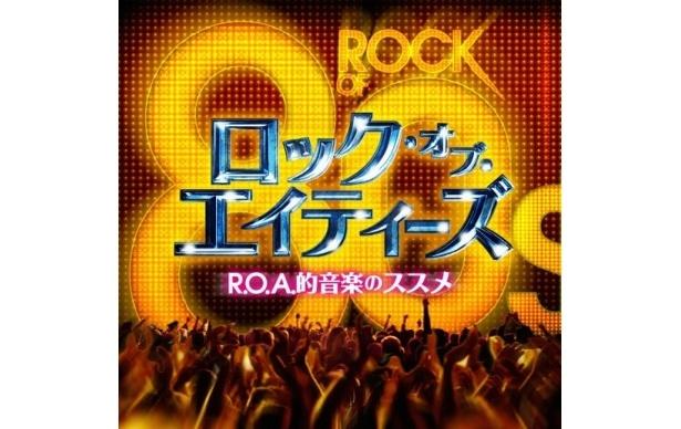 コンピレーションCD「ロック・オブ・エイティーズ R.O.A.的音楽のススメ」