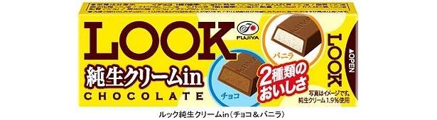 【写真を見る】チョコとバニラの2種類をアソートしたスティックタイプの「ルック純生クリームin(チョコ&バニラ)」はこちら!