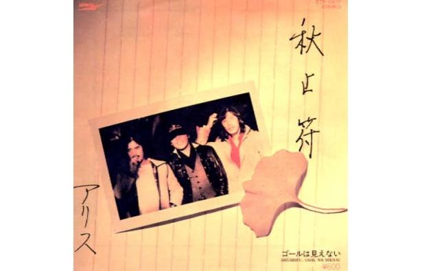ジャケットが怖い。特にべーやんの映り。アリス「秋止符」(1979年/東芝EMI)