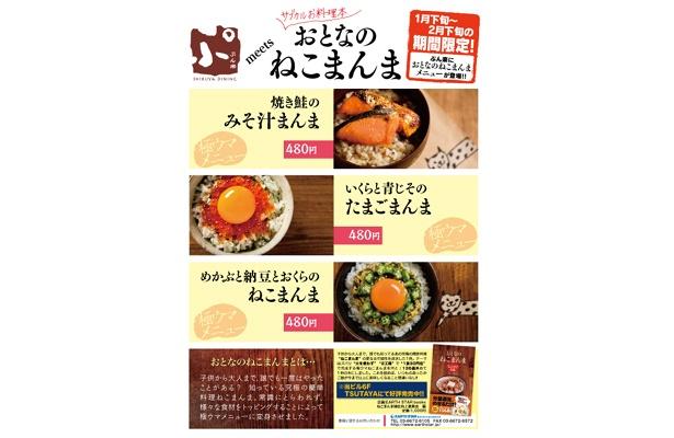 「SHIBUYA DINING ぷん楽」の「ねこまんま」メニュー