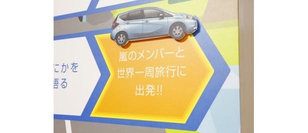 日産自動車「新型ノート」の受注報告会に嵐の二宮和也が出席した