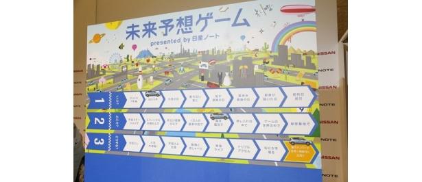未来予想ゲームを体験した二宮は「2015年に/露天風呂で/嵐のメンバーと世界一周旅行に出発!!」という結果に笑顔を浮かべる