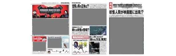 劇場で「妖怪新聞 THE YOUKAI STREET JOUNAL」が発行