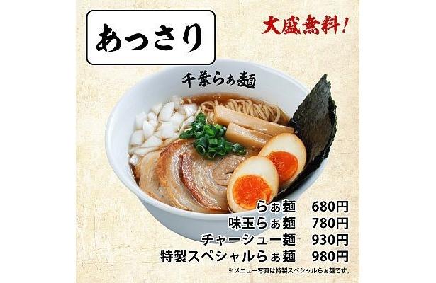 こちらは「千葉らぁ麺」の定番メニュー