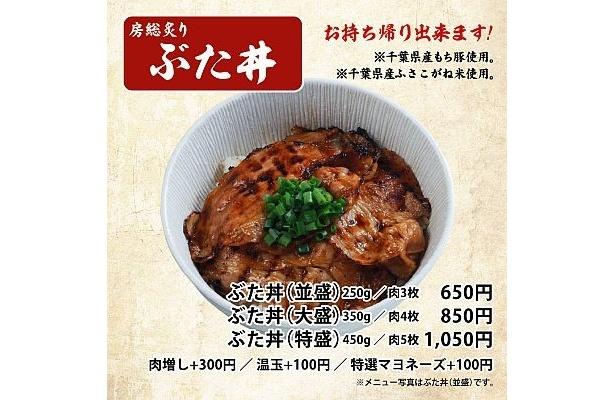 「千葉らぁ麺」の定番メニュー