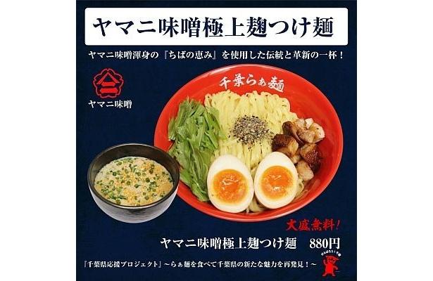 こちらは「ヤマニ味噌つけ麺」