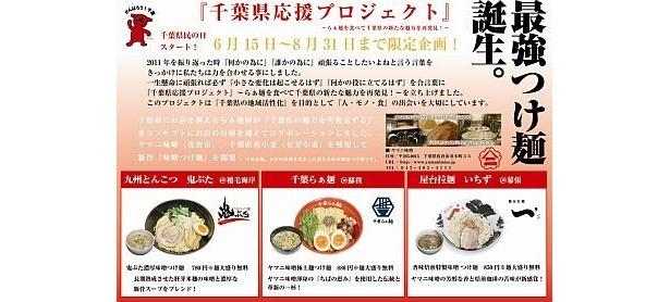 「ヤマニ味噌つけ麺」チラシ