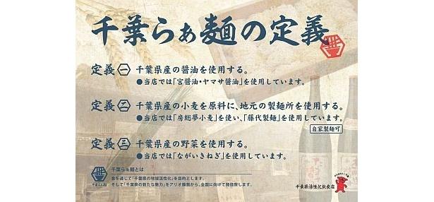 「千葉らぁ麺」の定義が掲載されているおぼん紙