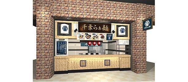 「千葉らぁ麺」店舗イメージ