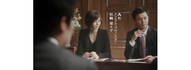 クリエイティブディレクターを演じた松嶋は、「大変なお仕事だなと感じました」としみじみ語った